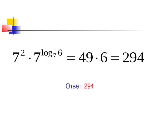 Ответ: 294