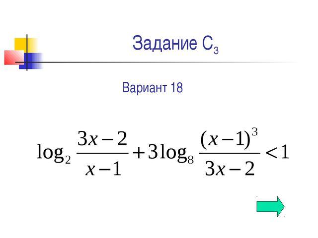 Задание C3 Вариант 18