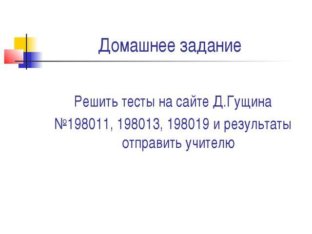 Домашнее задание Решить тесты на сайте Д.Гущина №198011, 198013, 198019 и рез...