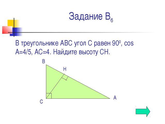 Задание В6 В треугольнике АВС угол С равен 900, cos A=4/5, АС=4. Найдите высо...