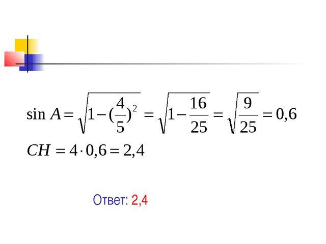 Ответ: 2,4