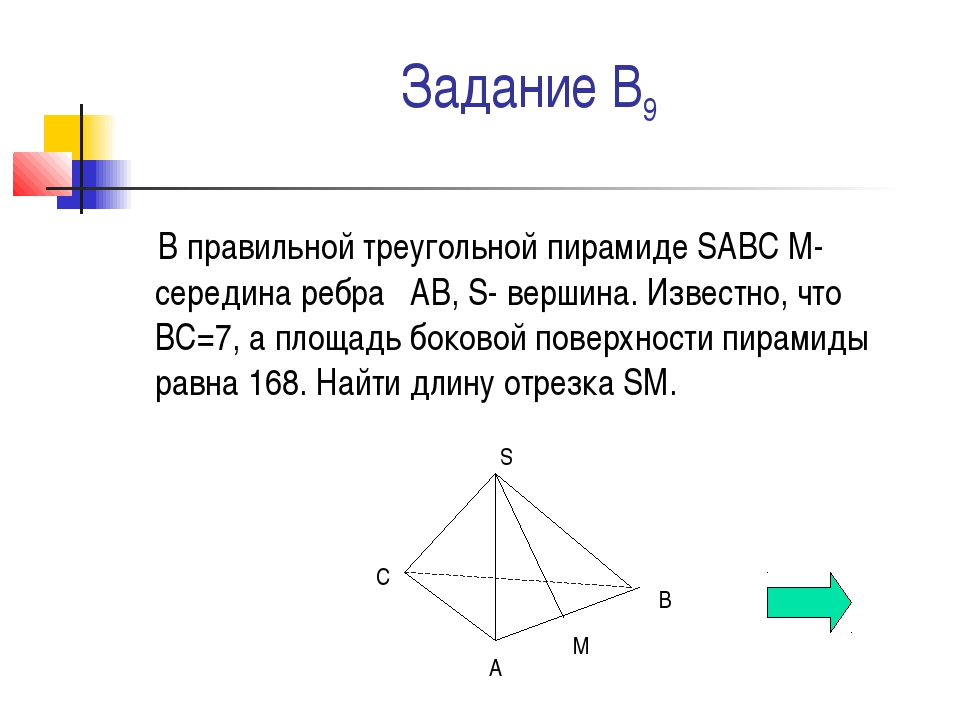 Задание В9 В правильной треугольной пирамиде SABC М- середина ребра АВ, S- ве...
