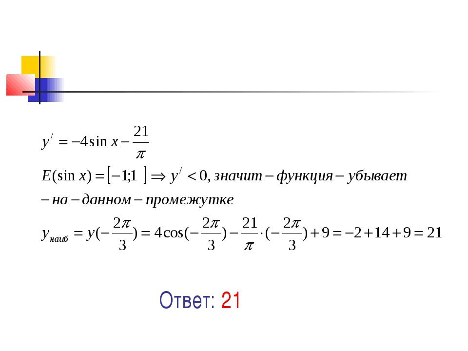 Ответ: 21