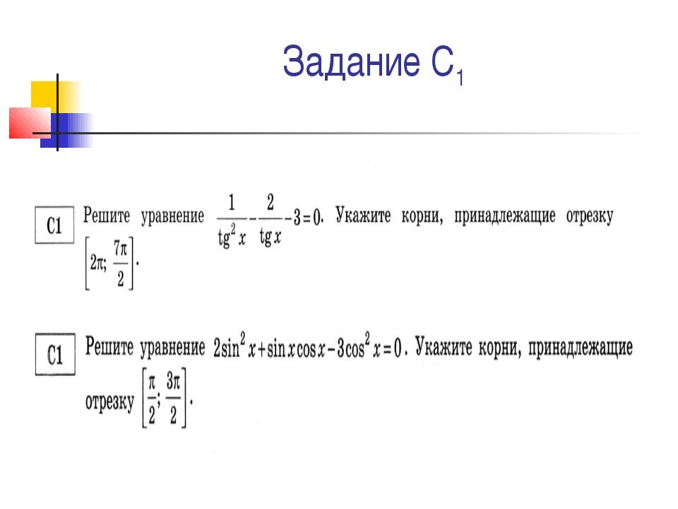 Задание C1