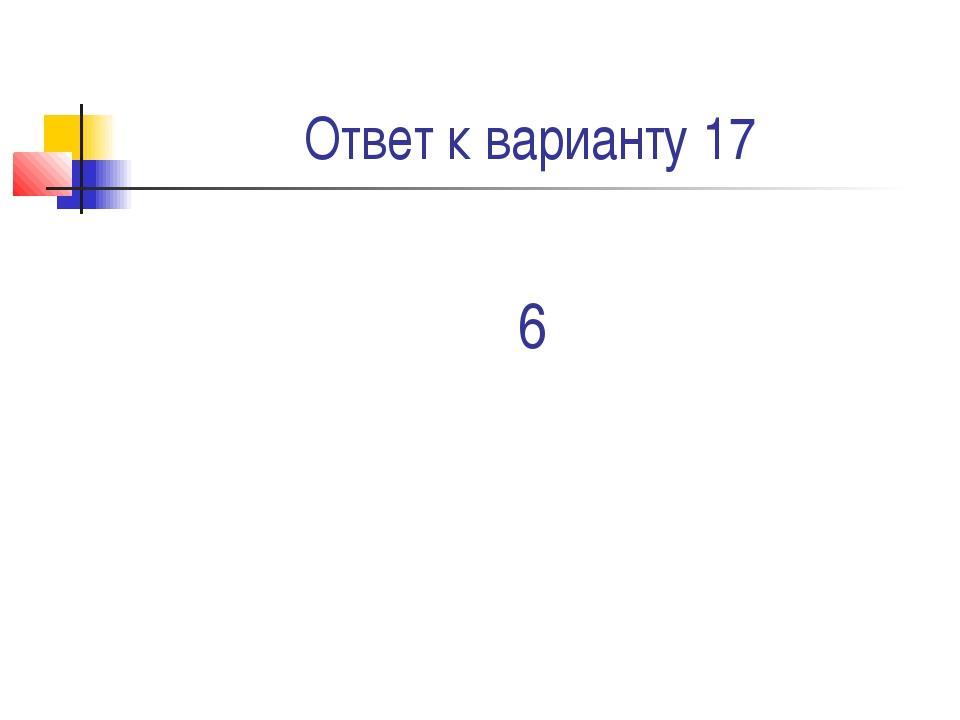 Ответ к варианту 17 6