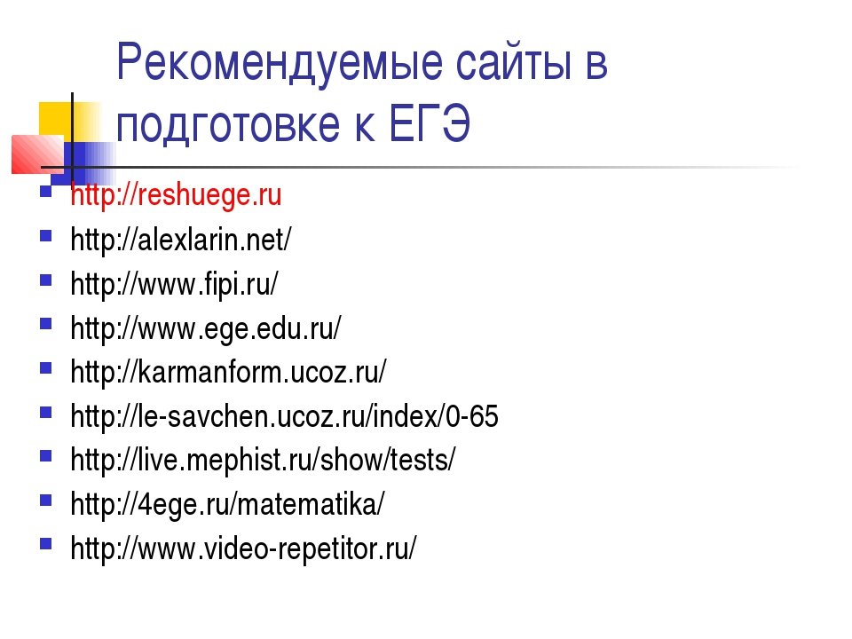 Рекомендуемые сайты в подготовке к ЕГЭ http://reshuege.ru http://alexlarin.ne...