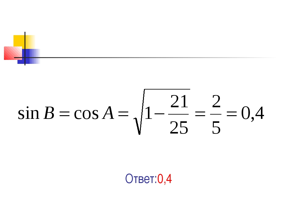 Ответ:0,4