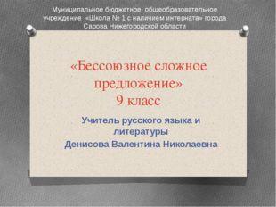 «Бессоюзное сложное предложение» 9 класс Учитель русского языка и литературы