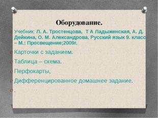 Оборудование. Учебник: Л. А. Тростенцова, Т А Ладыженская, А. Д. Дейкина, О.