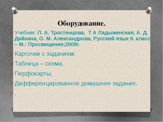 Оборудование. Учебник: Л. А. Тростенцова, Т А Ладыженская, А. Д. Дейкина, О....