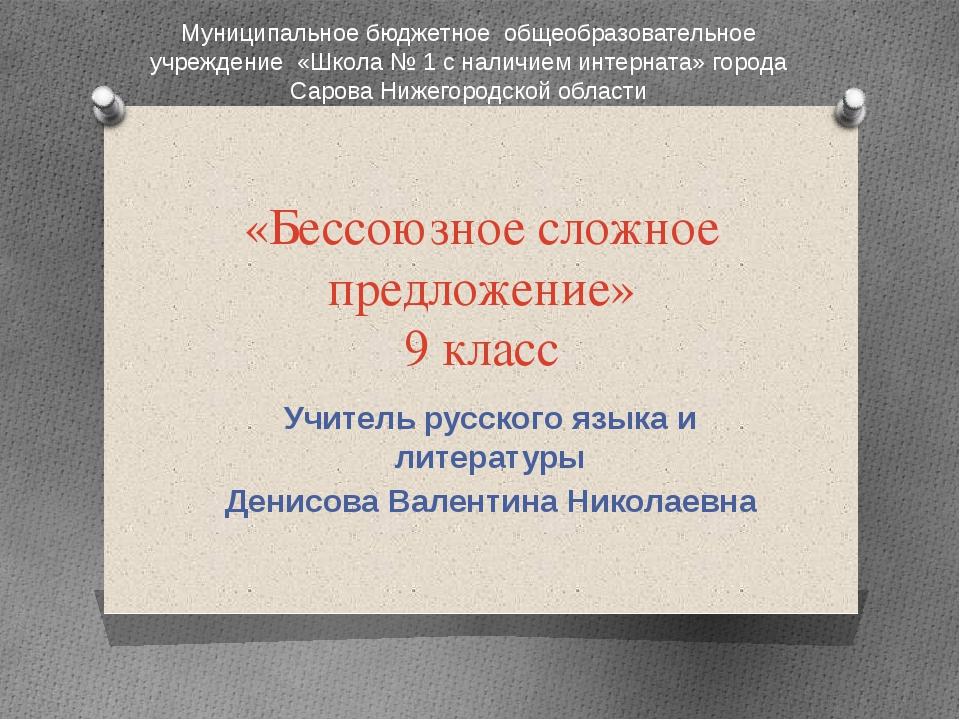 «Бессоюзное сложное предложение» 9 класс Учитель русского языка и литературы...