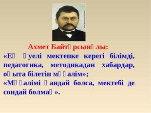Ахмет Байтұрсынұлы: «Ең әуелі мектепке керегі білімді, педагогика, методикад