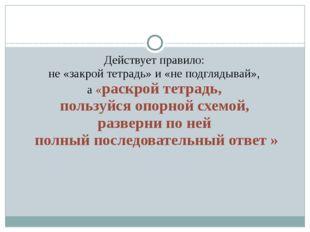 Действует правило: не «закрой тетрадь» и «не подглядывай», а «раскрой тетрад