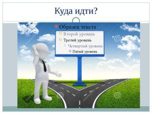 Куда идти?