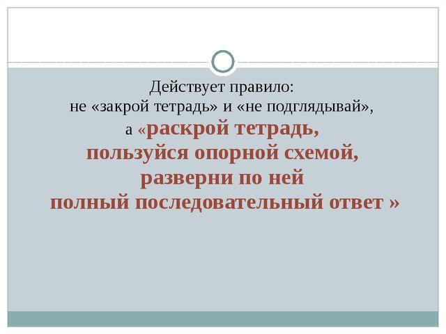 Действует правило: не «закрой тетрадь» и «не подглядывай», а «раскрой тетрад...