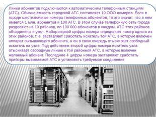 Линии абонентов подключаются к автоматическим телефонным станциям (АТС). Обы