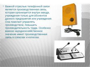 Важной отраслью телефонной связи является производственная связь, которая ор