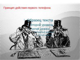 Принцип действия первого телефона