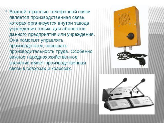 Важной отраслью телефонной связи является производственная связь, которая ор...