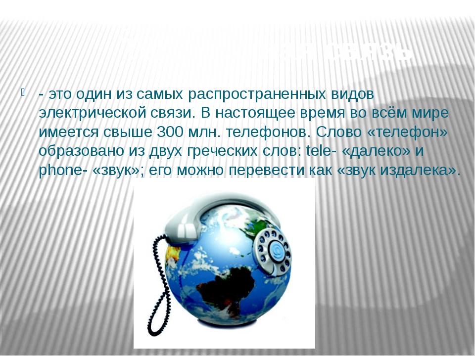 - это один из самых распространенных видов электрической связи. В настоящее...