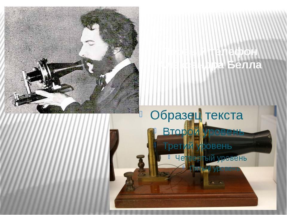 Первый телефон Александра Белла
