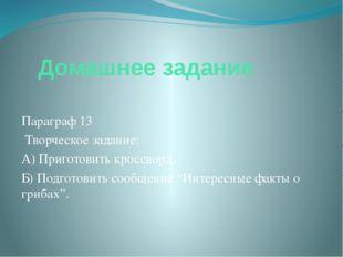 Домашнее задание Параграф 13 Творческое задание: А) Приготовить кроссворд, Б)