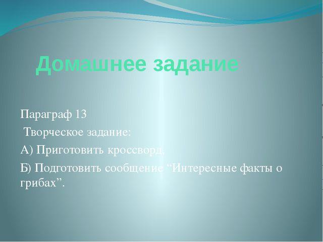 Домашнее задание Параграф 13 Творческое задание: А) Приготовить кроссворд, Б)...