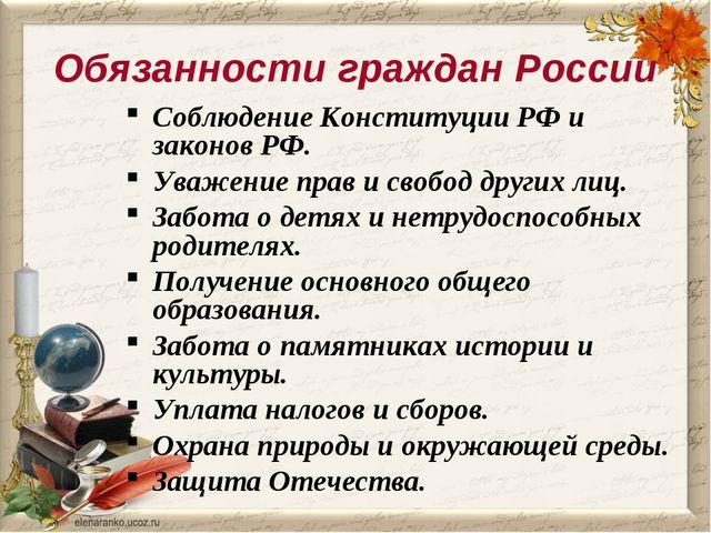 Обязанности граждан России Соблюдение Конституции РФ и законов РФ. Уважение п...
