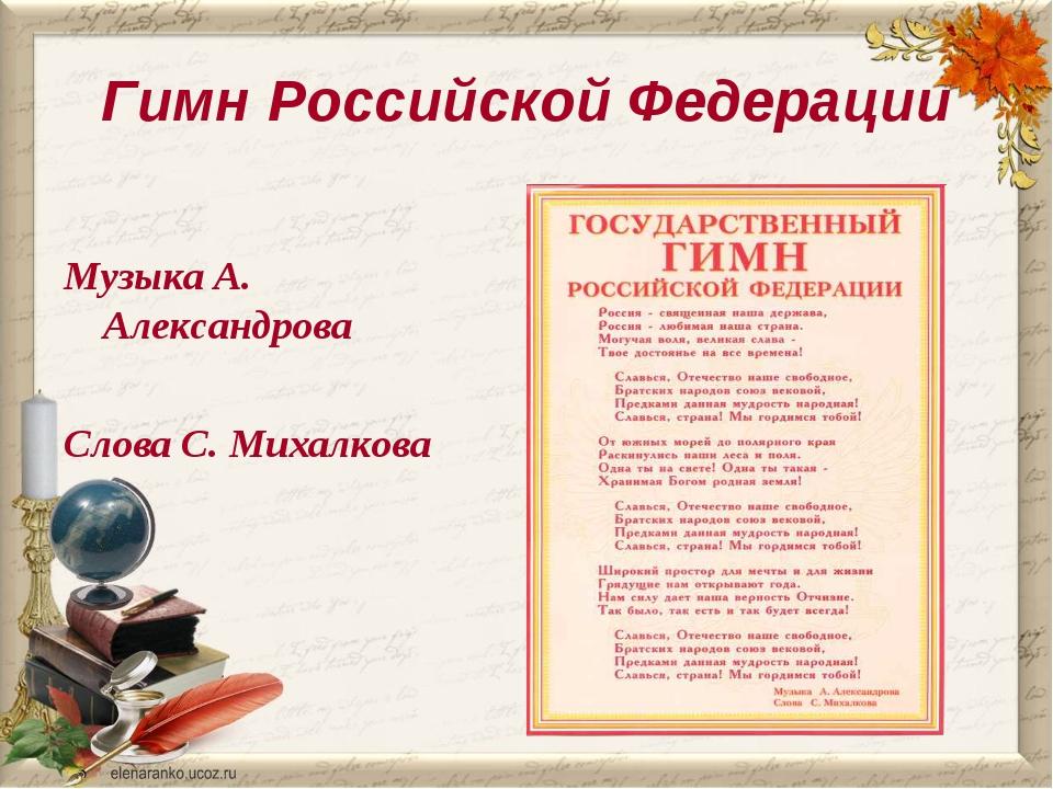 Гимн Российской Федерации Музыка А. Александрова Слова С. Михалкова