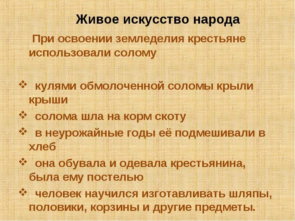 Живое искусство народа При освоении земледелия крестьяне использовали солому...