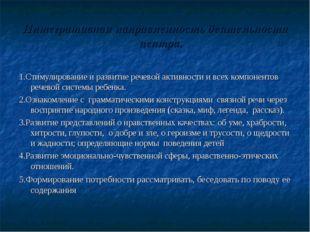 Интегративная направленность деятельности центра. 1.Стимулирование и развитие
