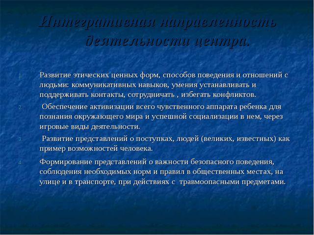 Интегративная направленность деятельности центра. Развитие этических ценных ф...