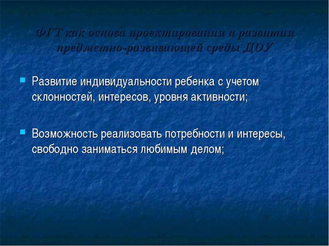ФГТ как основа проектирования и развития предметно-развивающей среды ДОУ Разв...