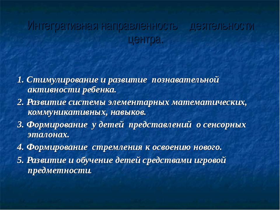 Интегративная направленность деятельности центра. 1. Стимулирование и развити...