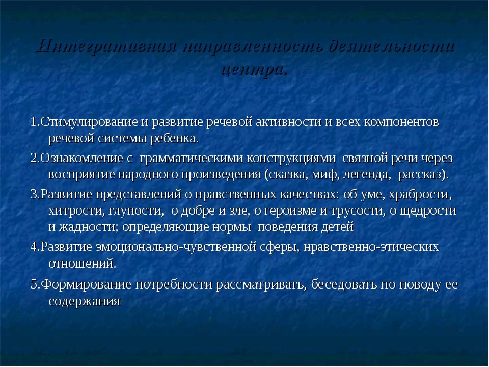 Интегративная направленность деятельности центра. 1.Стимулирование и развитие...