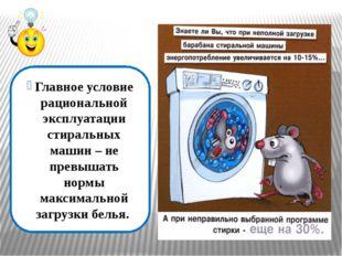 Главное условие рациональной эксплуатации стиральных машин – не превышать нор
