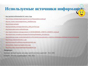 Используемые источники информации: http://golosbel.ru/files/media/0-43_resize