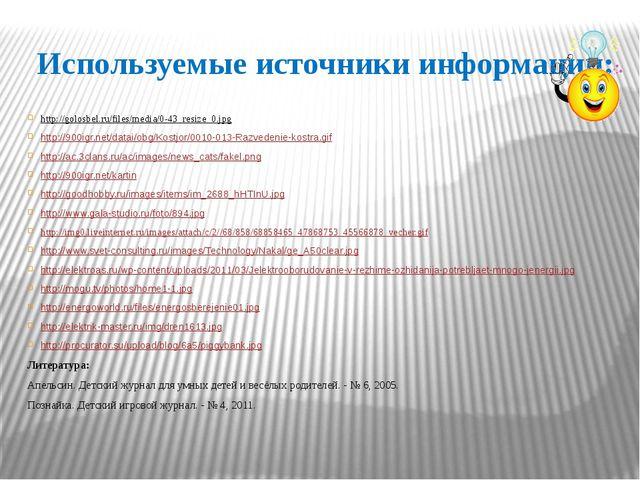 Используемые источники информации: http://golosbel.ru/files/media/0-43_resize...