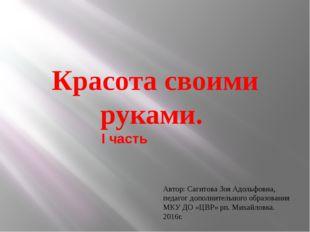 Автор: Сагитова Зоя Адольфовна, педагог дополнительного образования МКУ ДО «Ц