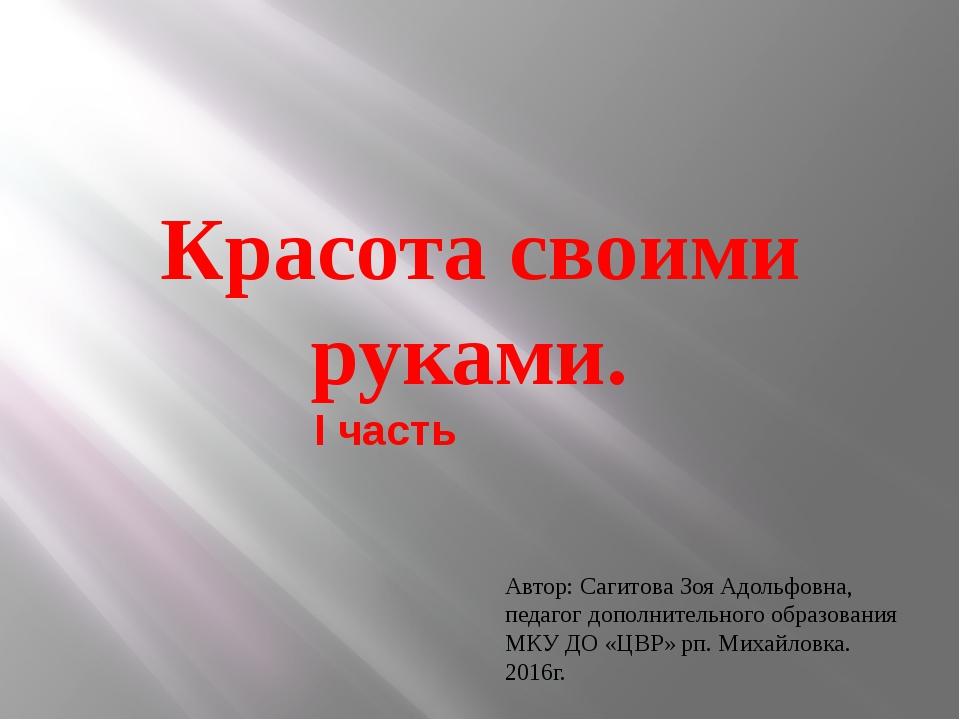 Автор: Сагитова Зоя Адольфовна, педагог дополнительного образования МКУ ДО «Ц...