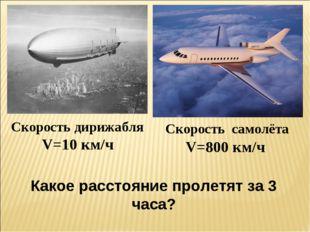 Скорость дирижабля V=10 км/ч Скорость самолёта V=800 км/ч Какое расстояние пр