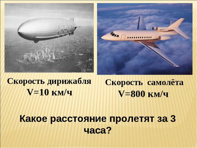 Скорость дирижабля V=10 км/ч Скорость самолёта V=800 км/ч Какое расстояние пр...