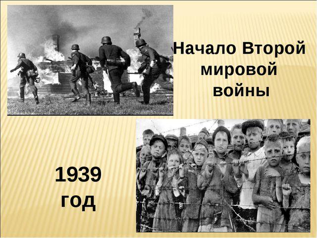 Начало Второй мировой войны 1939 год