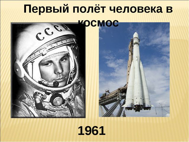 Первый полёт человека в космос 1961 год