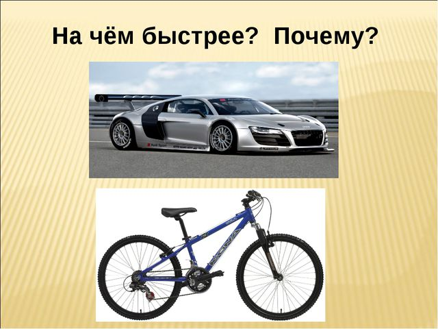 На чём быстрее? Почему?