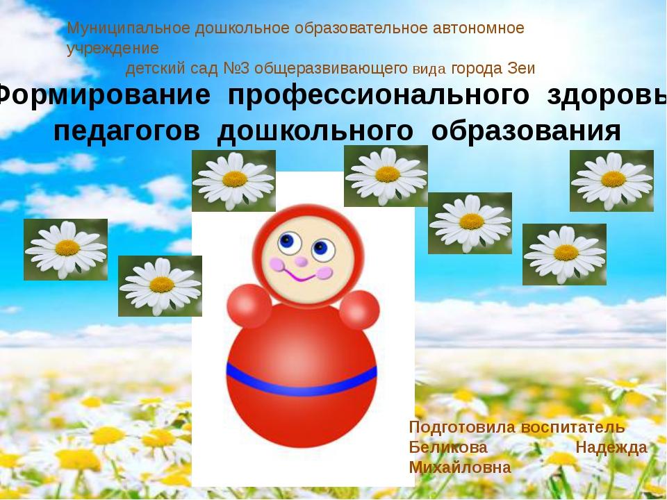 Формирование профессионального здоровья педагогов дошкольного образования Под...