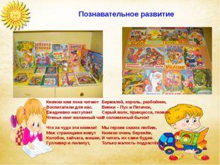 Познавательное развитие Книжки нам пока читают Воспитатели для нас. Ежедневн