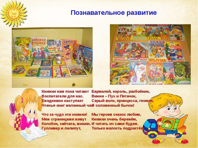 Познавательное развитие Книжки нам пока читают Воспитатели для нас. Ежедневн...