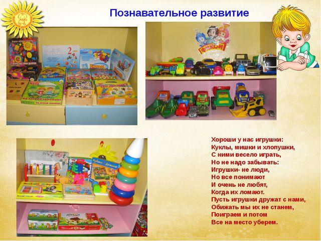 Познавательное развитие Хороши у нас игрушки: Куклы, мишки и хлопушки, С ними...