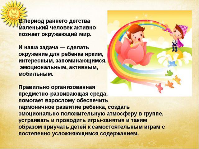 В период раннего детства маленький человек активно познает окружающий мир. И...